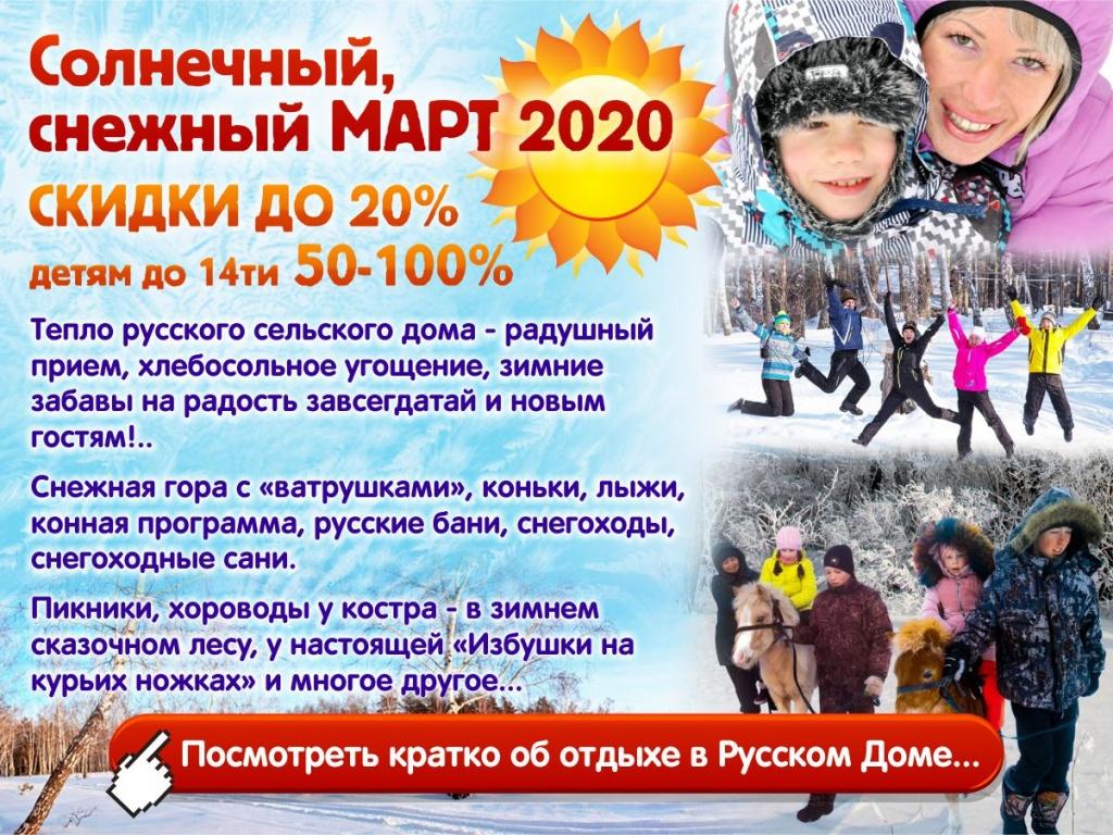 Весенние каникулы Отдых в марте 2020