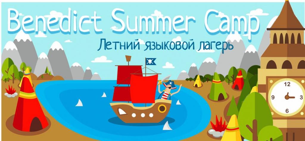 Летние смены языкового лагеря!