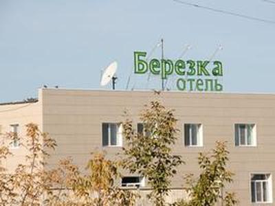 Спортивно-развлекательный комплекс «Березка». Фото: www.hotel-berezka.com