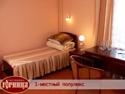 «Полулюкс», 1-местный. Фото: www.gornizza.ru