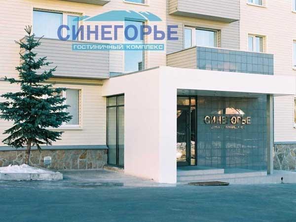 Гостиничный комплекс «Синегорье». Фото: www.sinegorie.ru