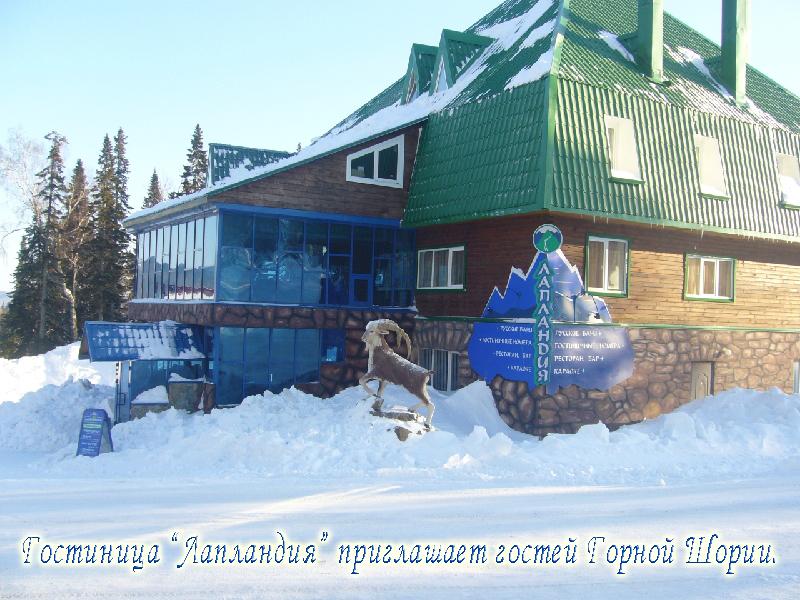 Фото: laplandia-sheregesh.ru
