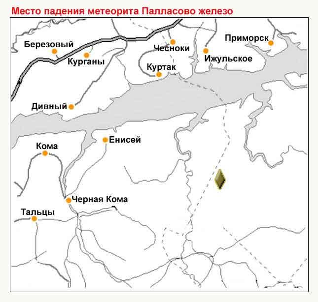 Место падения метеорита   www.doopt.ru