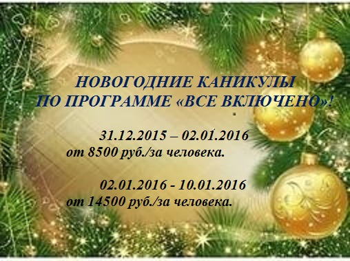 Приглашаем вместе с нами встретить самый волшебный праздник!