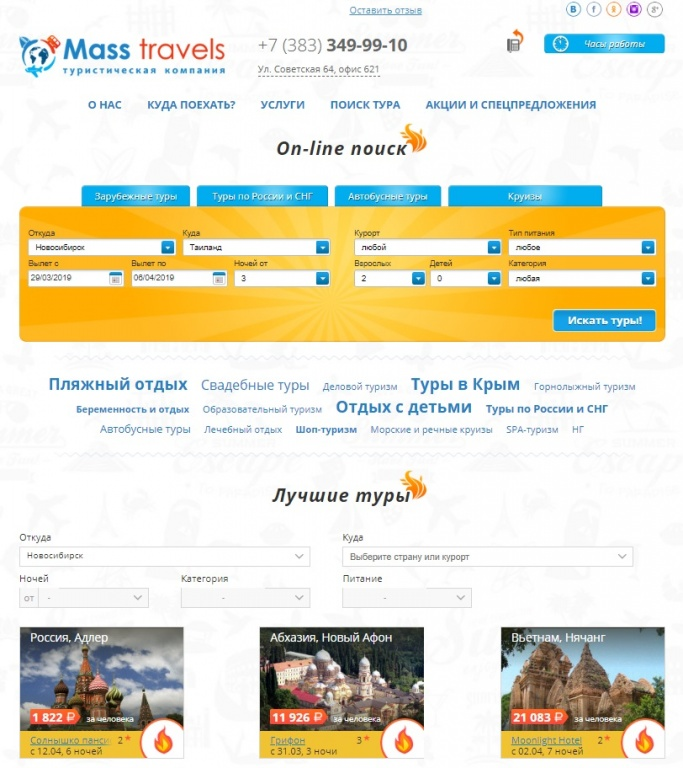 Сайт Туристической компании Mass travels