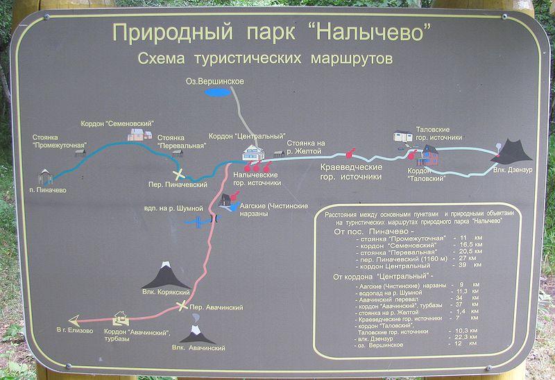 Схема тур. маршрутов в природном парке «Налычево»   ru.wikipedia.org