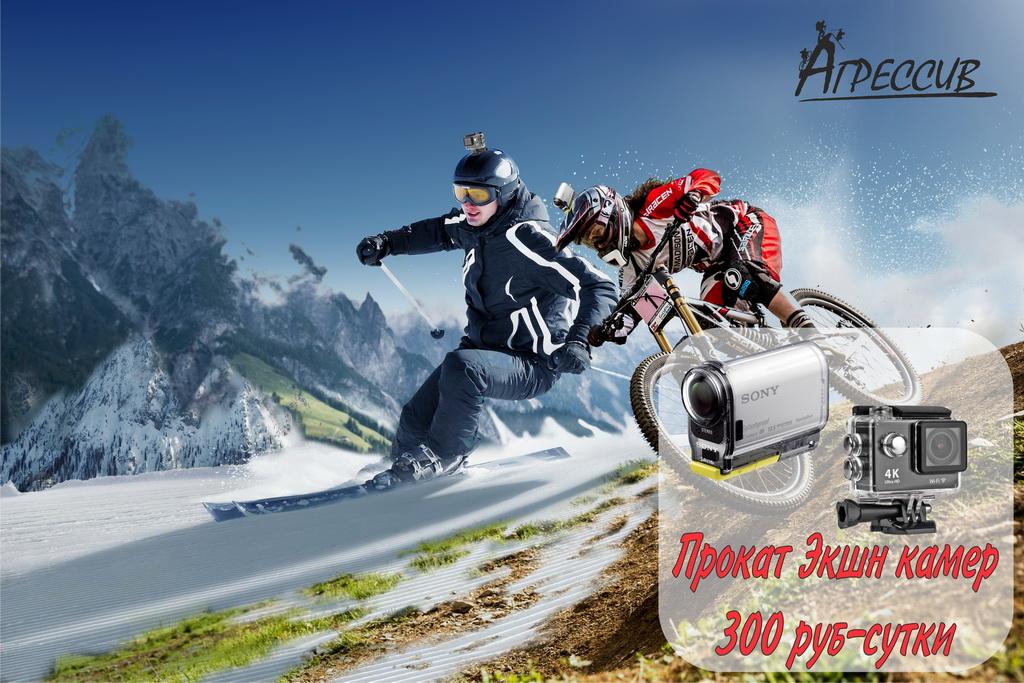 Агрессив прокат горных лыж велосипедов Барнаул