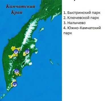 Карта парка ''Вулканы Камчатки''   park.welcomekamchatka.ru