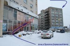 Прокатно-сервисный центр