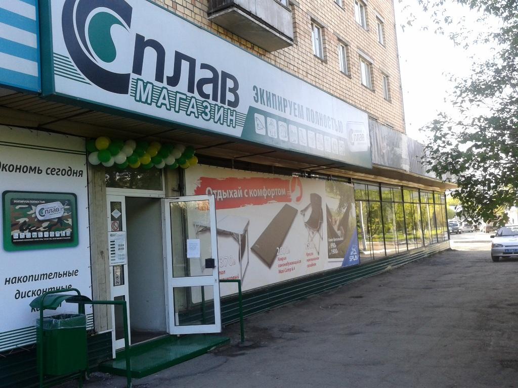 Фото: www.splav.ru
