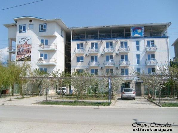 Гостиница «Островок». Фото: ostrovok-anapa.ru