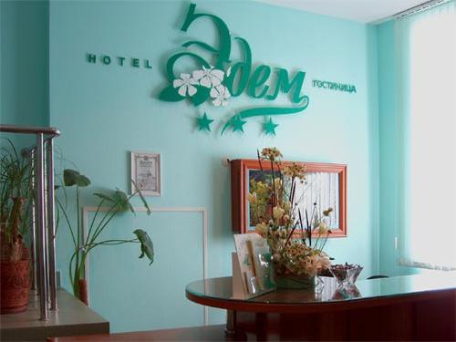 Ресепшн. Фото: hotel-edem.ru