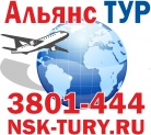 Лого ALL Tur Альянс ТУР Новосибирск