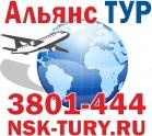 ALL Tur Альянс ТУР Новосибирск