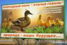 Птичья гавань, природный парк