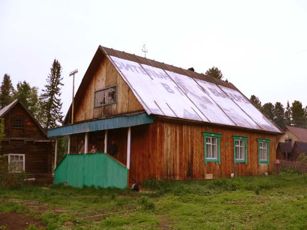 Теплый дом. Фото: www.turistka.ru