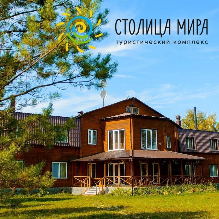 База отдыха «Столица мира». Фото: stolicamira.ru