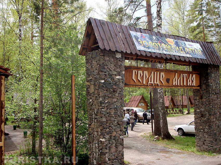 Въезд на турбаза «Сердце Алтая». Фото: www.turistka.ru