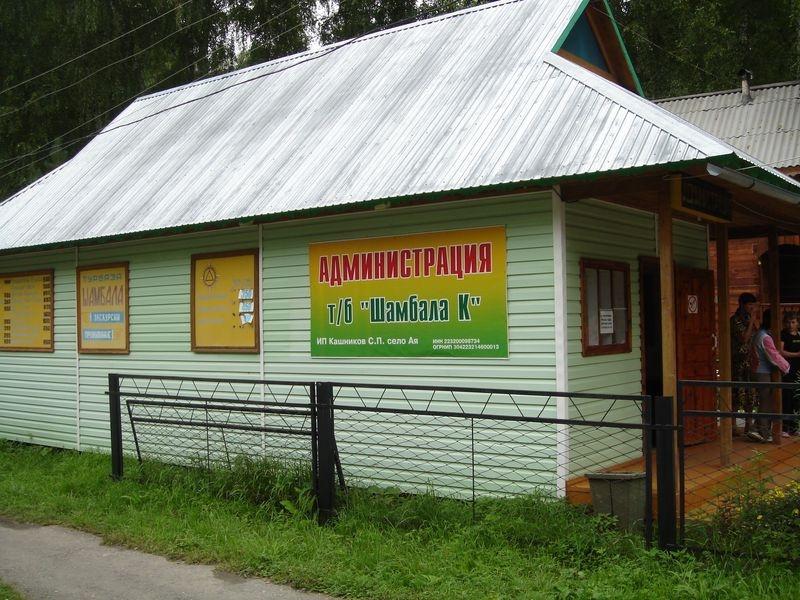 Администрация. Фото: shambala-k.ru