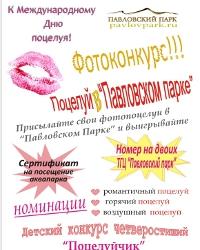 В Башкирии пройдет фотоконкурс поцелуев