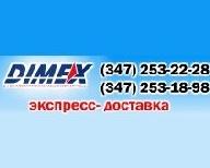 Курьерскую доставку грузов и корреспонденции можно заказать со скидкой