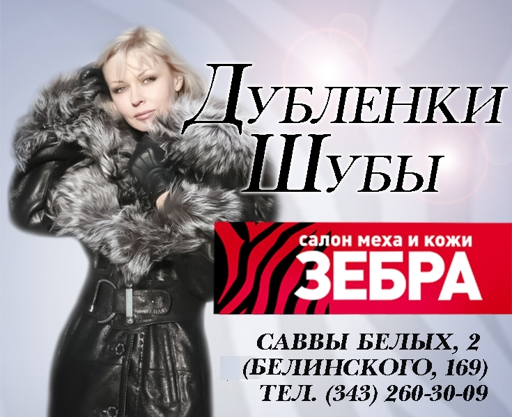 Магазин Зебра Екатеринбург Каталог Официальный Сайт