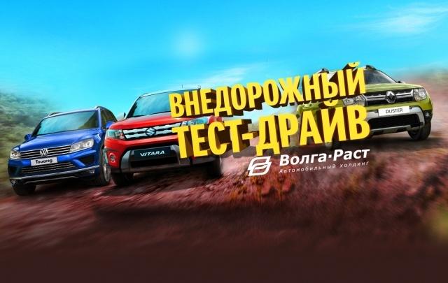 Внедорожный тест-драйв от «Волга-Раст»