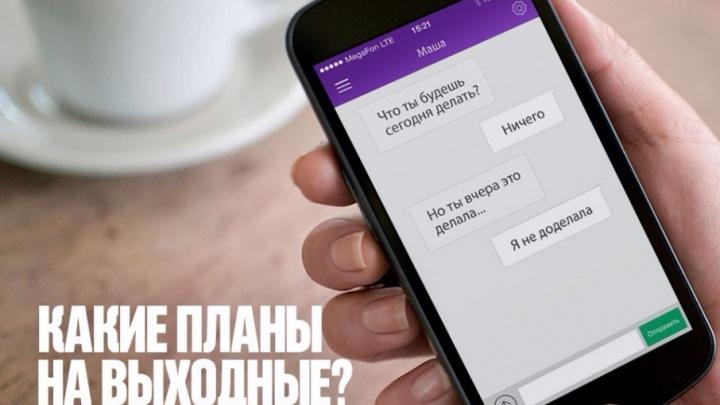 Связь оплачивает… смартфон
