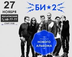 «Красная Армия» подарит билеты на концерт «БИ-2» в Тюмени