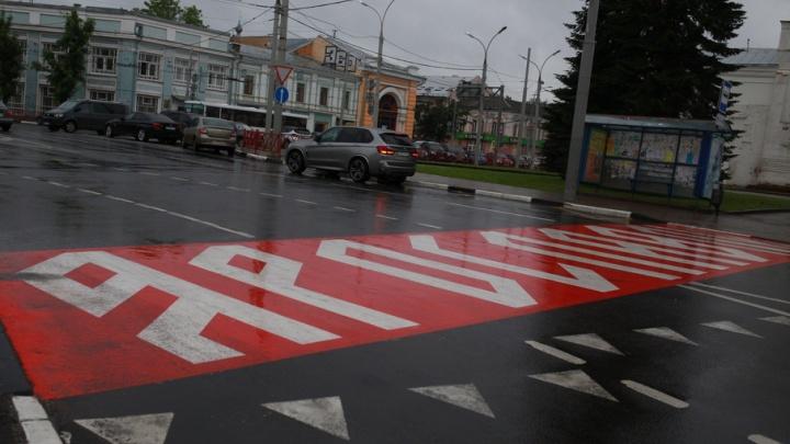 Новая разметка с древнерусскими буквами в центре Ярославля удивила гаишников