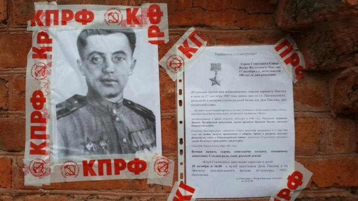 Столетие Якова Павлова в Волгограде отметили книгой и кинохроникой