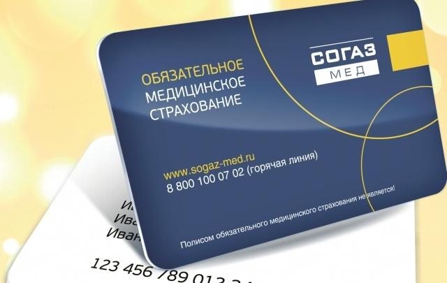 Тюменцы теперь могут получать бонусы к полису ОМС «СОГАЗ-Мед»
