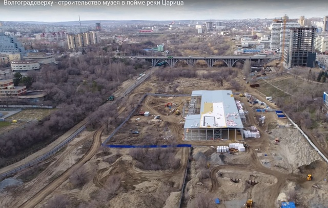 Строительство музея в пойме Царицы в Волгограде сняли с высоты птичьего полета
