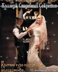 Специальные курсы помогут молодоженам подготовиться к свадьбе