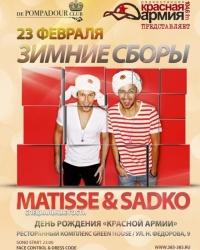 «Красная Армия» проводит «Зимние сборы» в de-Pompadour club
