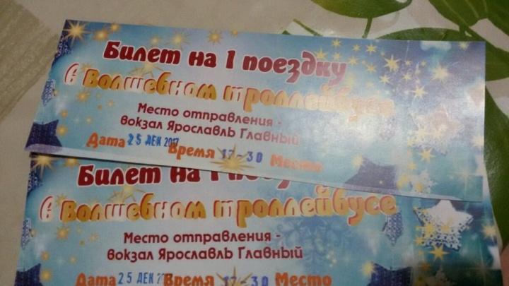 Бесплатные билеты на «волшебный троллейбус» выставили на «Авито»