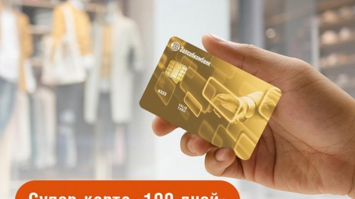 Новый год без хлопот с кредитной картой «Запсибкомбанка»