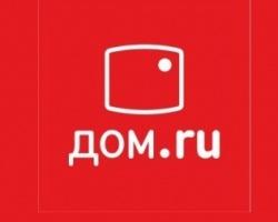 «Дом.ru» подключил четыре с половиной миллиона абонентов