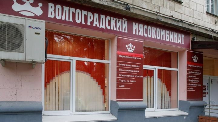 Волгоградский мясокомбинат выставлен на продажу за полмиллиарда рублей