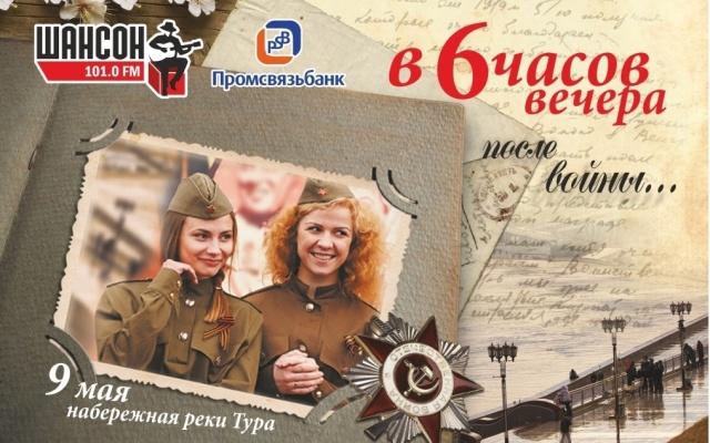 День Победы тюменцы встретили на городской набережной