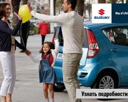 Suzuki в Волгограде радует скидкой выходного дня
