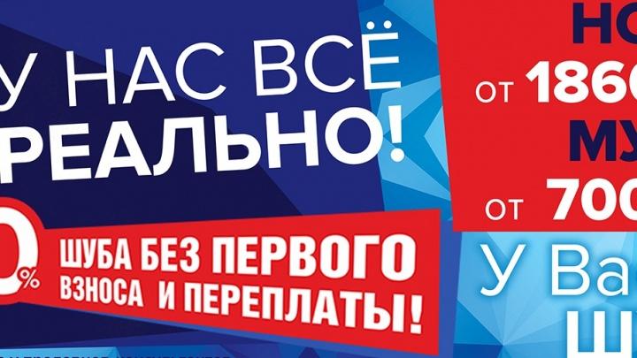 До 29 октября в меховом центре «Северина» будет длиться акция «У нас всё реально!»