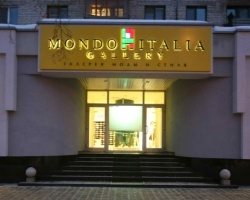 Открытие года – «Галерея моды и стиля Mondo Italia Gallery»