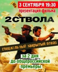 Сайт 161.ru и кинотеатр «Чарли» разыграют билеты на «Два ствола»