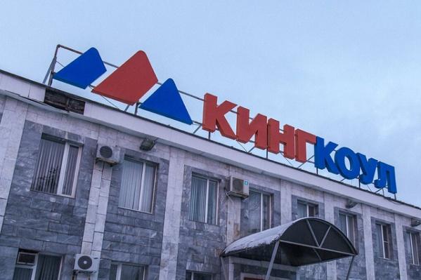 Общая сумма выплат шахтерам «Кингкоула» на сегодняшний день составила 271 млн рублей