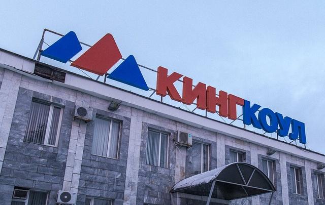 Шахтерам «Кингкоула» заплатили еще миллион рублей