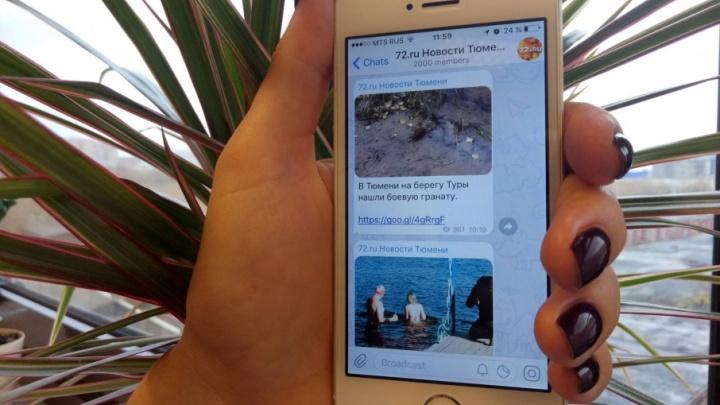 У 72.ru – две тысячи подписчиков в Telegram!