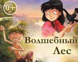 «Волшебный лес» вышел на российские экраны