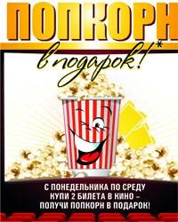 В «Киномечте» подарят попкорн за два билета