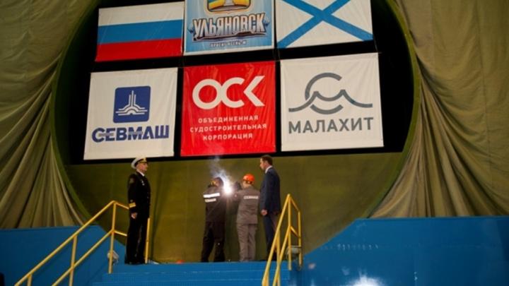 На стапелях «Севмаша» заложили новый атомный подводный крейсер «Ульяновск»